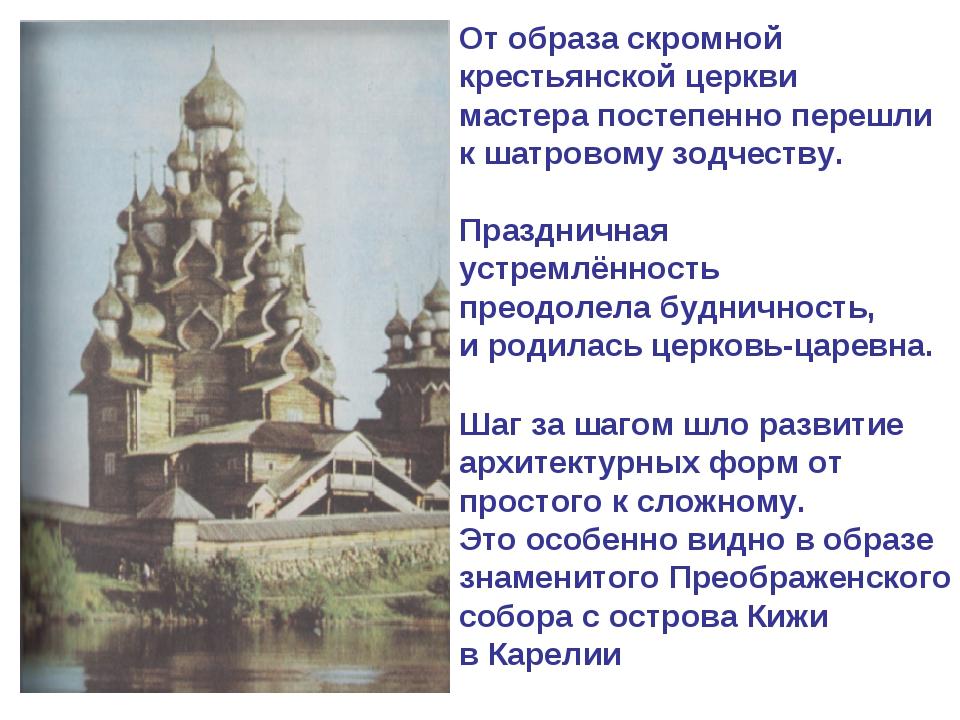 От образа скромной крестьянской церкви мастера постепенно перешли к шатровому...