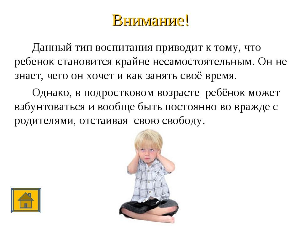 Внимание! Данный тип воспитания приводит к тому, что ребенок становится крайн...