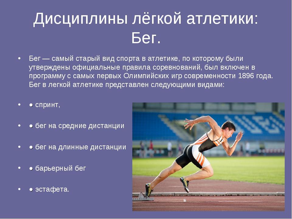 дисциплины спорта с картинками рады всех видеть