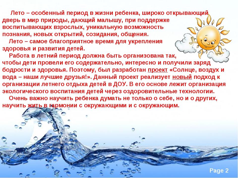 Лето – особенный период в жизни ребенка, широко открывающий дверь в мир прир...