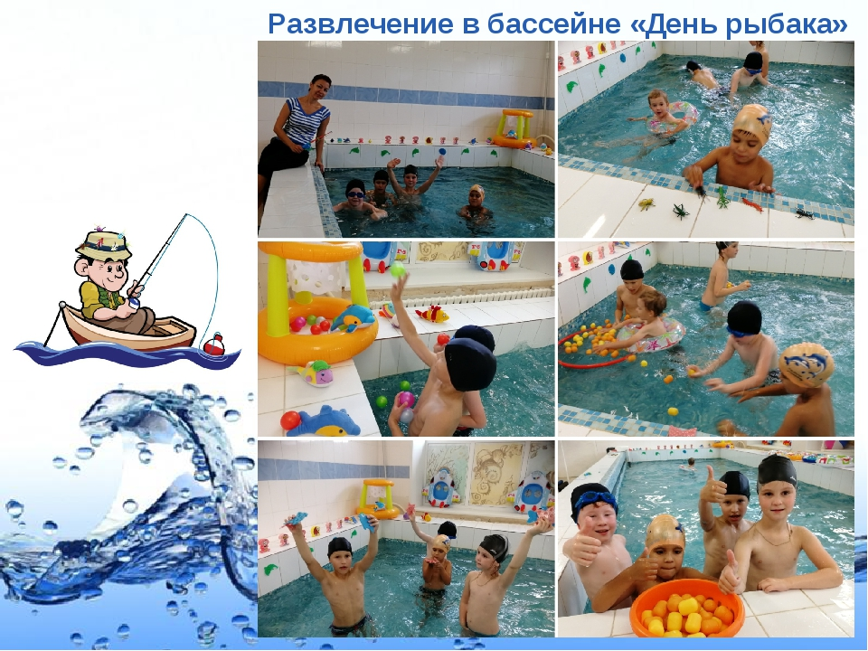 Развлечение в бассейне «День рыбака» Page *