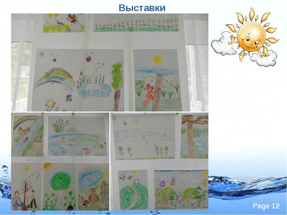 Выставки Page *