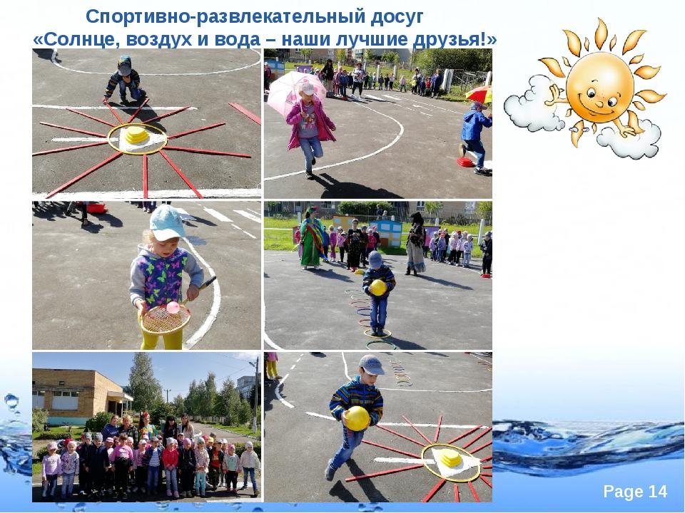 Спортивно-развлекательный досуг «Солнце, воздух и вода – наши лучшие друзья!...