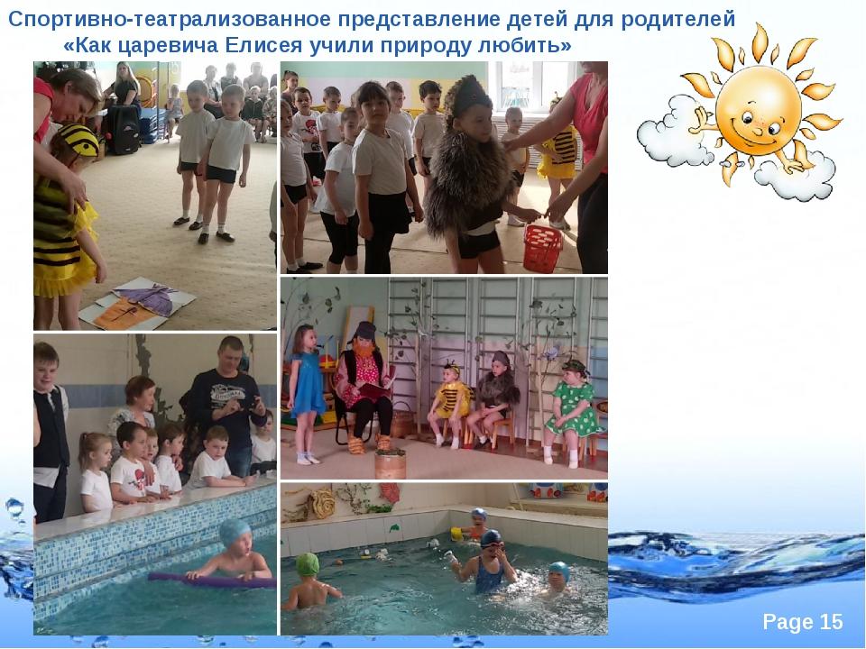 Спортивно-театрализованное представление детей для родителей «Как царевича Е...