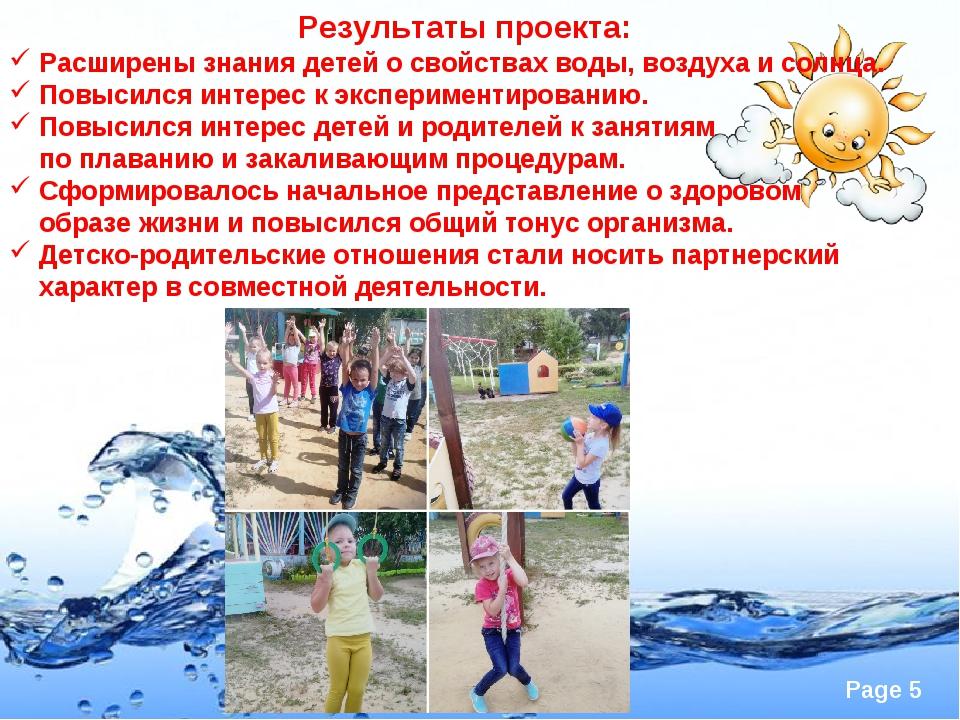 Результаты проекта: Расширены знания детей о свойствах воды, воздуха и солнц...