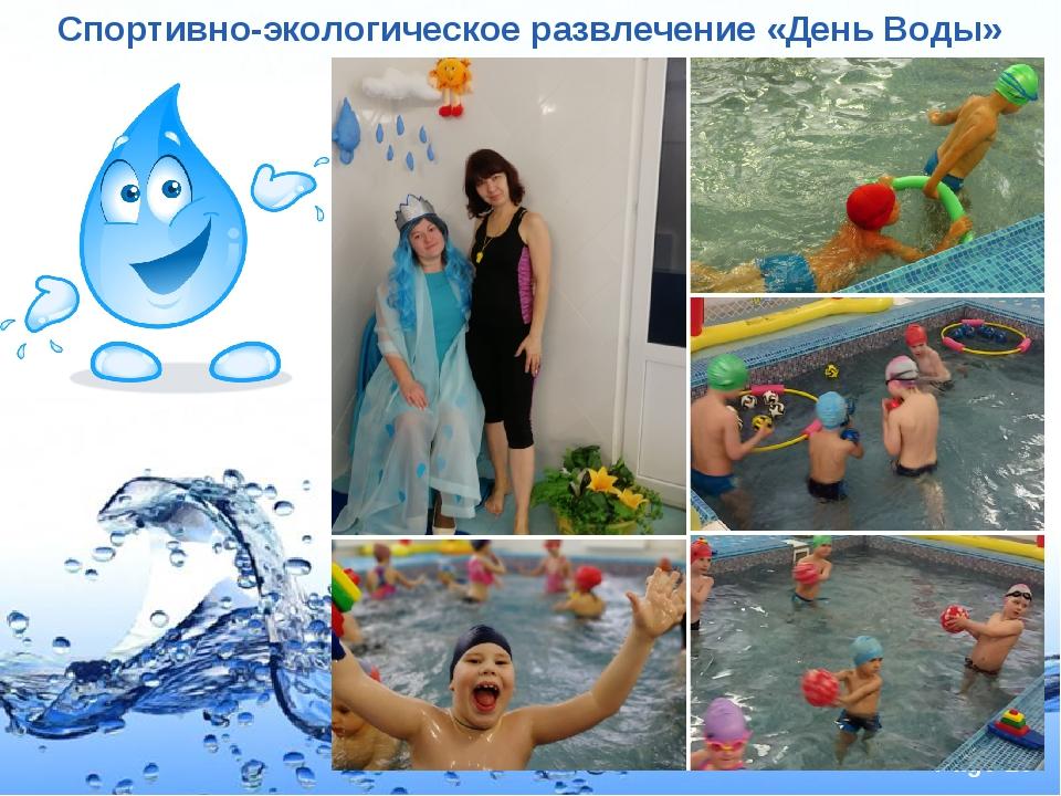 Спортивно-экологическое развлечение «День Воды» Page *