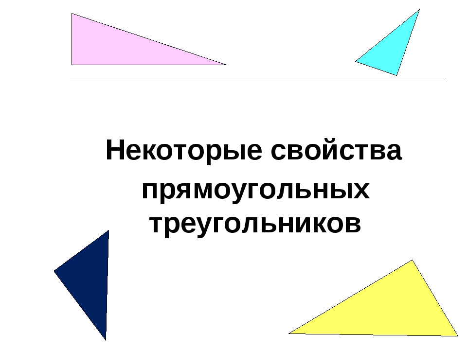 Некоторые свойства прямоугольных треугольников