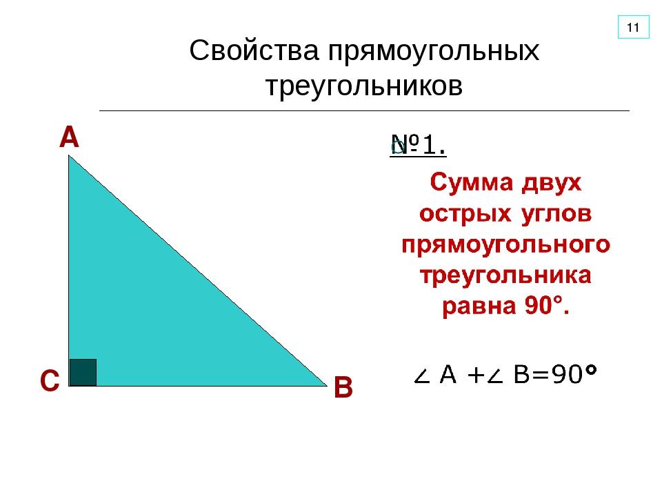 Свойства прямоугольных треугольников 11 А В С