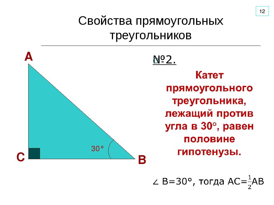 Свойства прямоугольных треугольников 12 А В С 30°