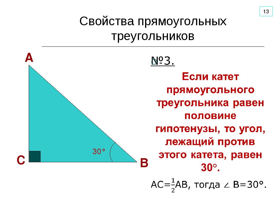 Свойства прямоугольных треугольников 13 А В С 30°