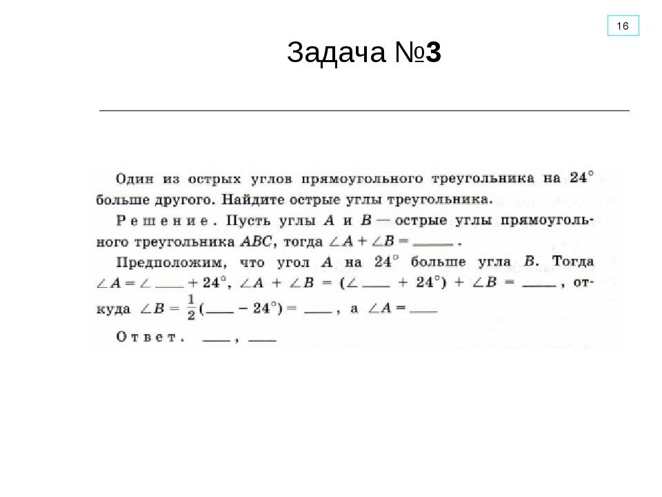 Задача №3 16