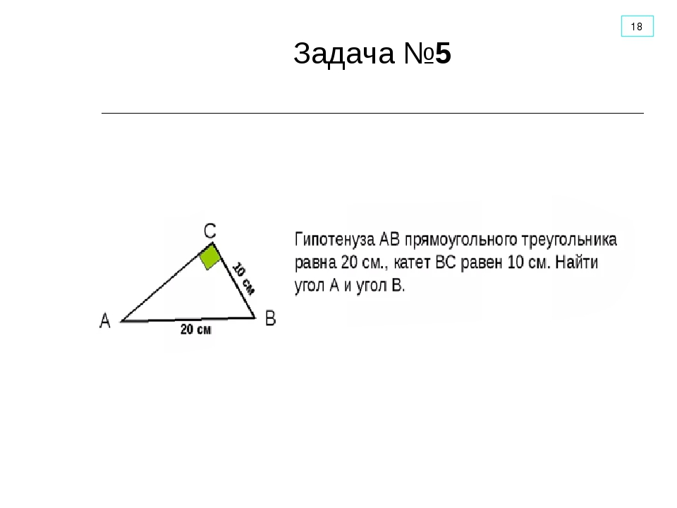 Задача №5 18