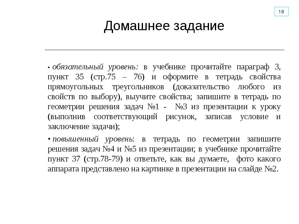 Домашнее задание •обязательный уровень: в учебнике прочитайте параграф 3, пу...