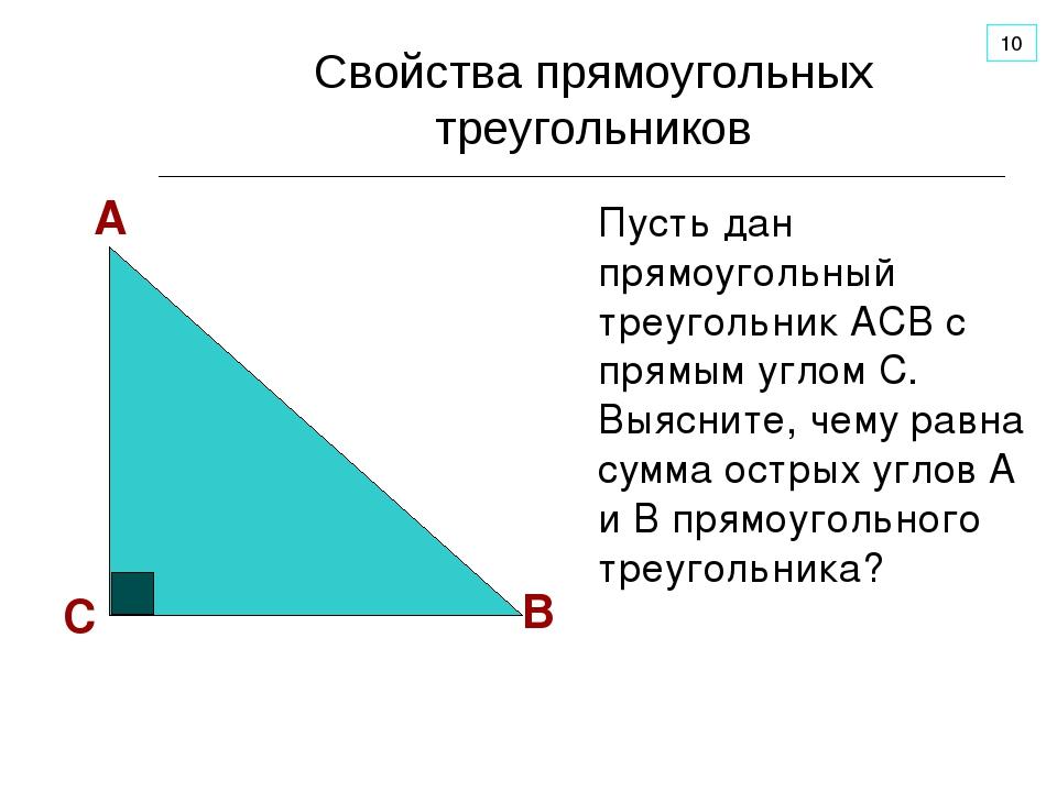 Свойства прямоугольных треугольников С В А 10 Пусть дан прямоугольный треугол...
