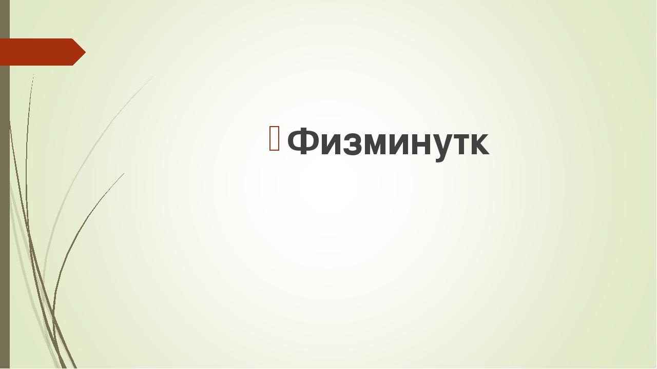 Физминутк