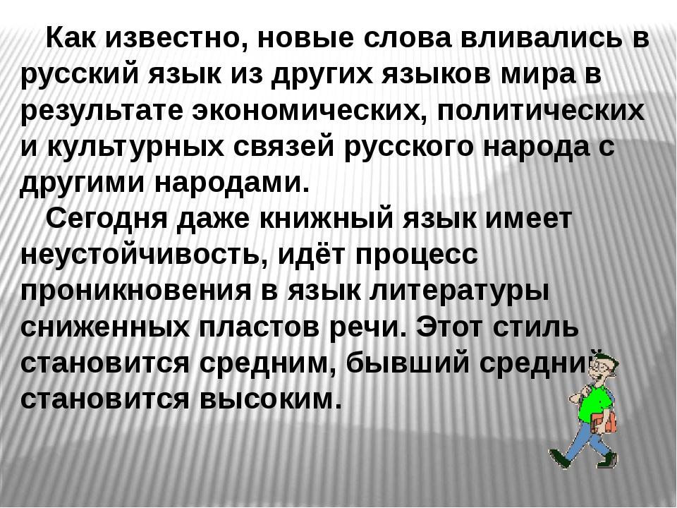 Как известно, новые слова вливались в русский язык из других языков мира в р...