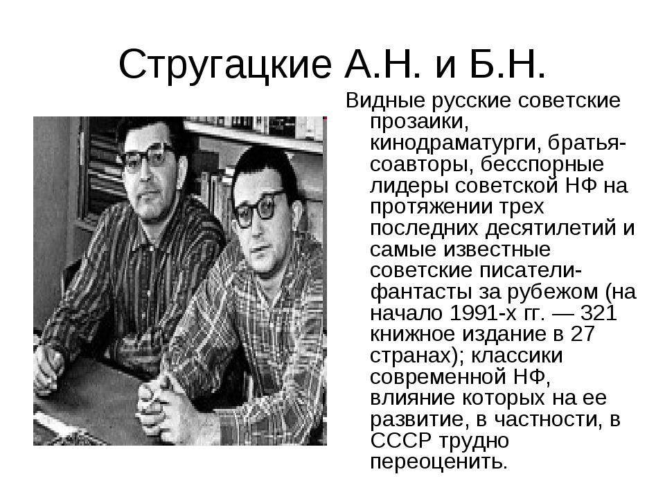 Стругацкие А.Н. и Б.Н. Видные русские советские прозаики, кинодраматурги, бра...