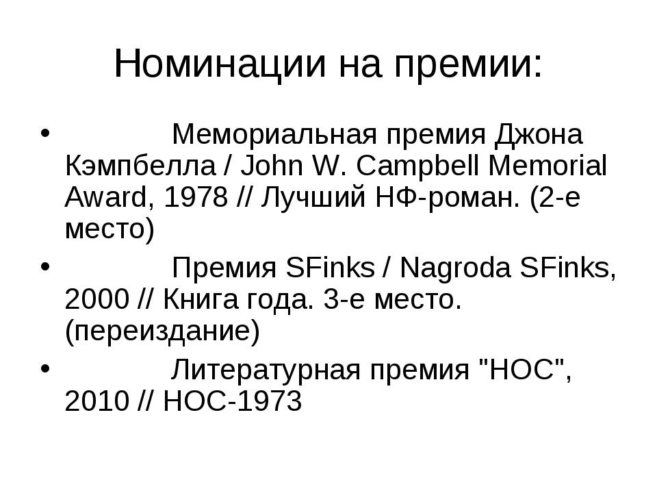 Номинации на премии: Мемориальная премия Джона Кэмпбелла / John W. Campbell...