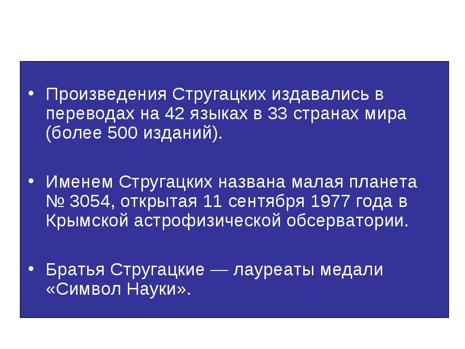 Произведения Стругацких издавались в переводах на 42 языках в 33 странах мира...