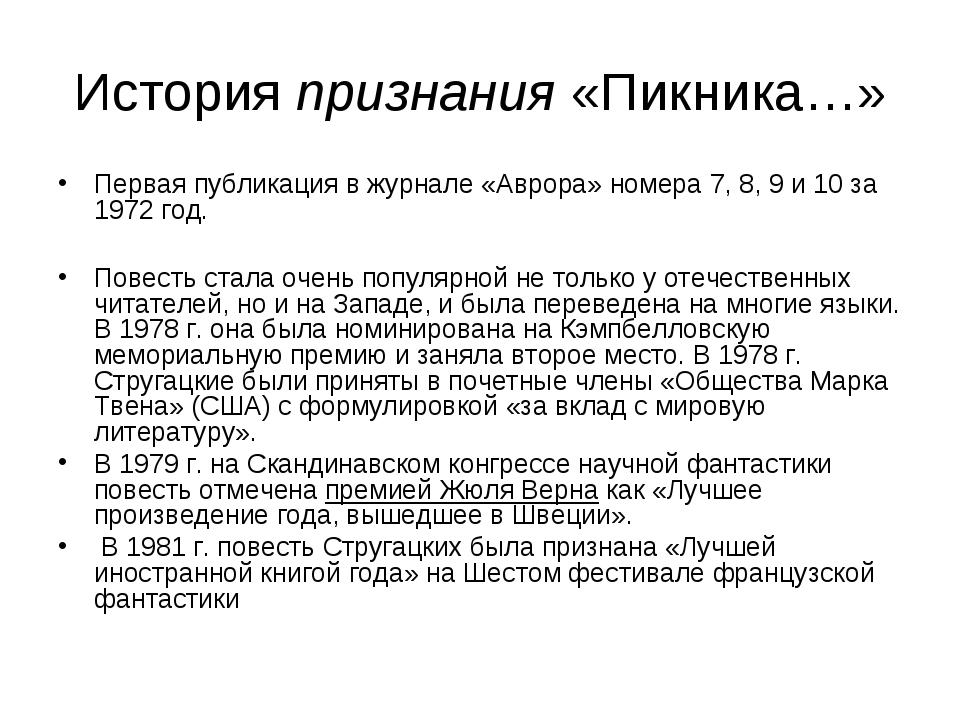 История признания «Пикника…» Первая публикация в журнале «Аврора» номера 7, 8...