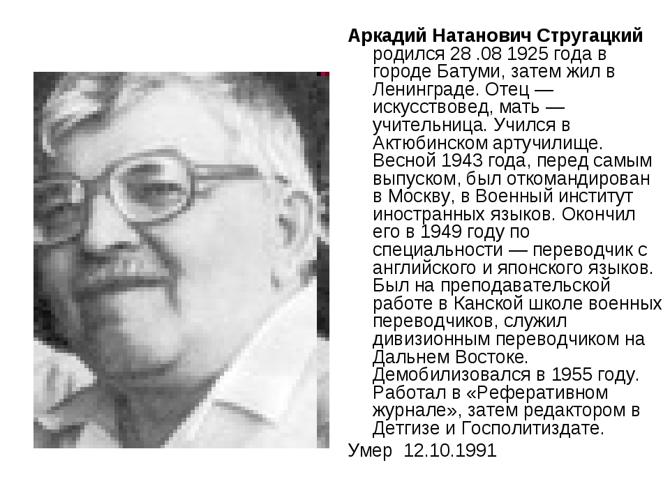 Aркадий Натанович Стругацкий родился 28 .08 1925 года в городе Батуми, затем...