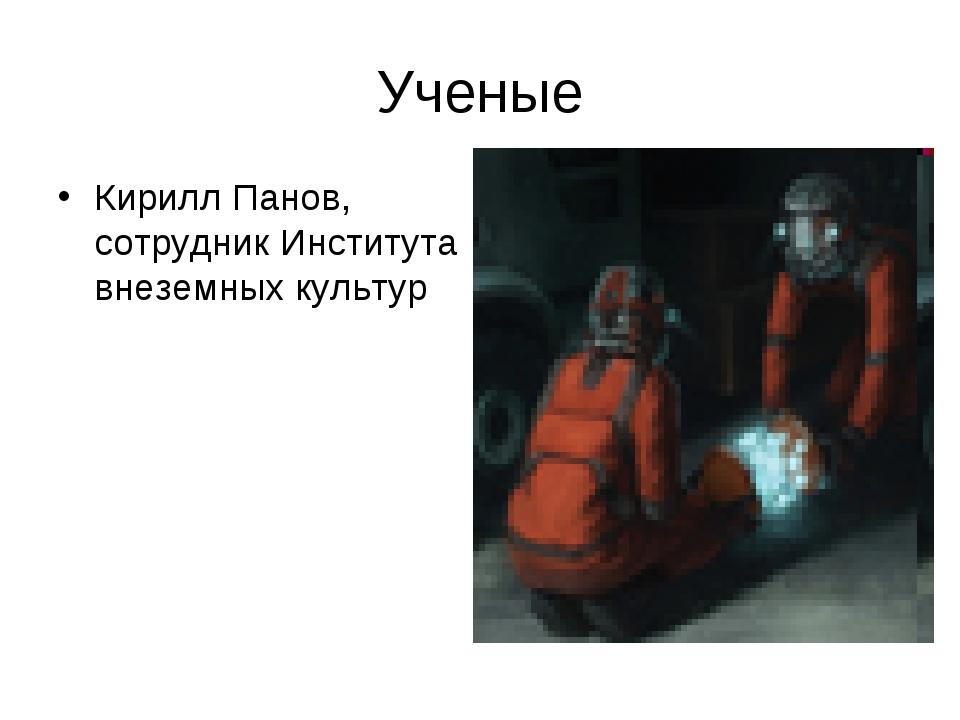 Ученые Кирилл Панов, сотрудник Института внеземных культур