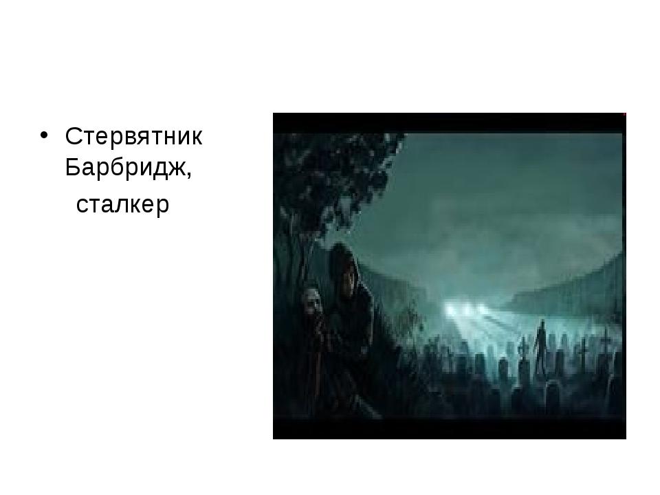 Стервятник Барбридж, сталкер