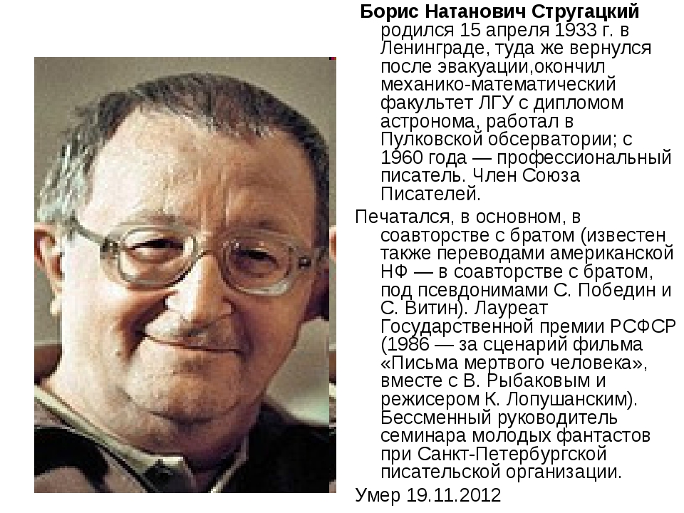 Борис Натанович Стругацкий родился 15 апреля 1933 г. в Ленинграде, туда же в...