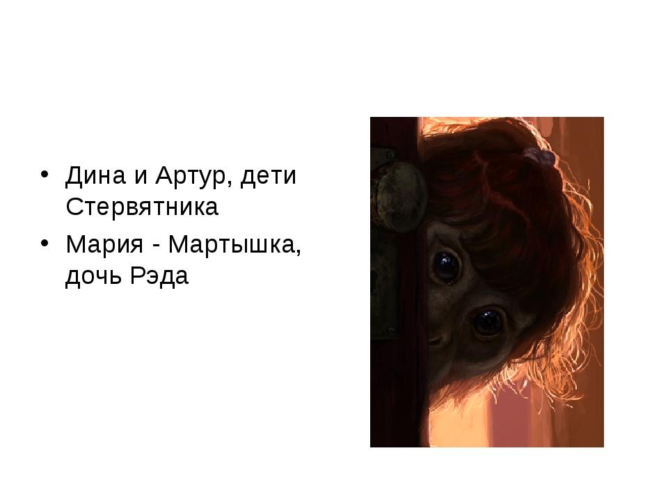 Дина и Артур, дети Стервятника Мария - Мартышка, дочь Рэда