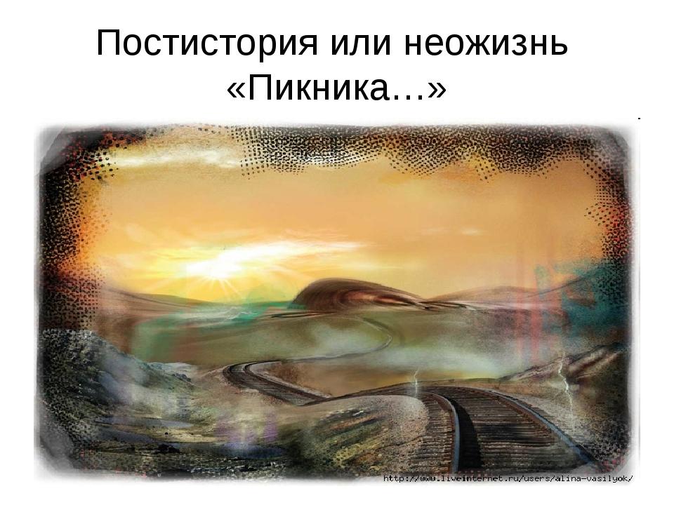 Постистория или неожизнь «Пикника…»
