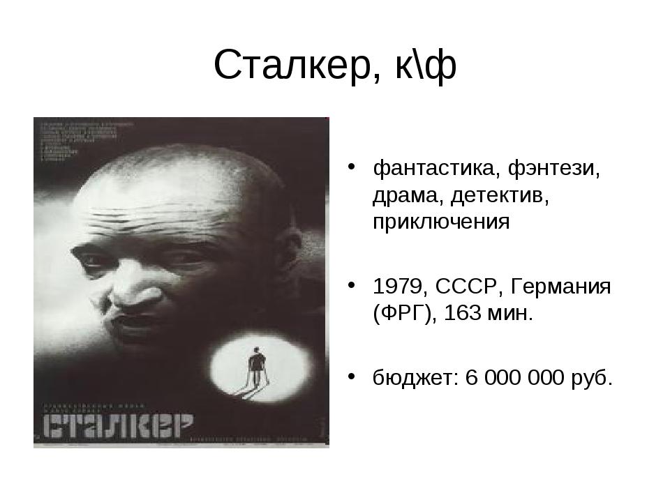Сталкер, к\ф фантастика, фэнтези, драма, детектив, приключения 1979, СССР, Ге...