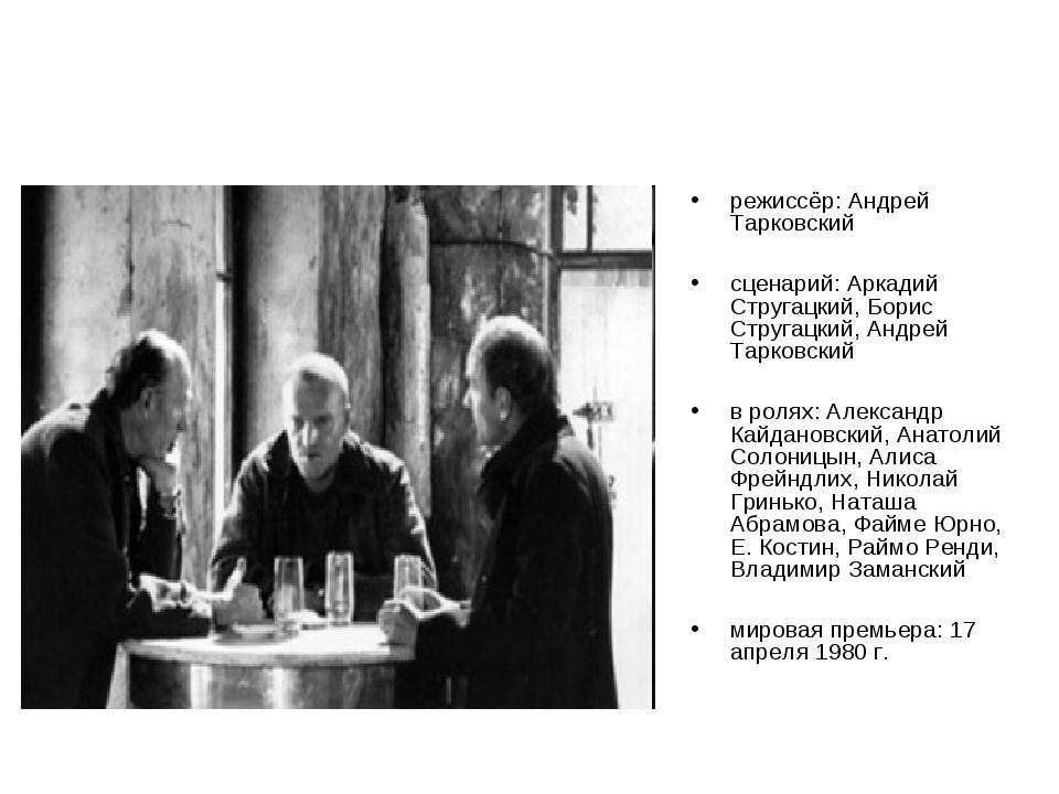 режиссёр: Андрей Тарковский сценарий: Аркадий Стругацкий, Борис Стругацкий, А...