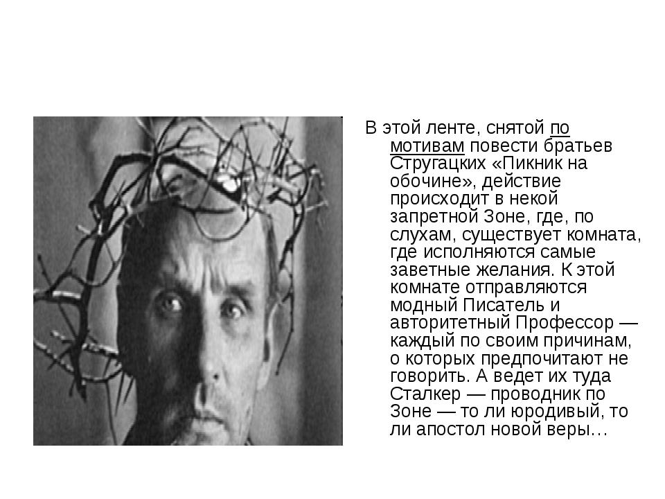 В этой ленте, снятой по мотивам повести братьев Стругацких «Пикник на обочине...
