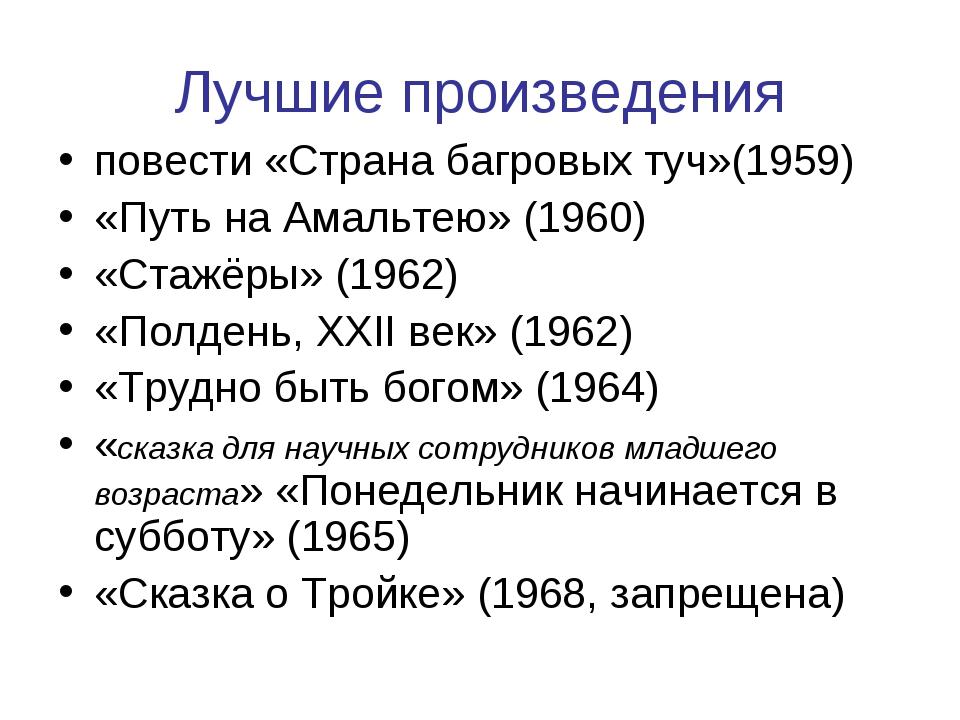 Лучшие произведения повести «Страна багровых туч»(1959) «Путь на Амальтею» (1...
