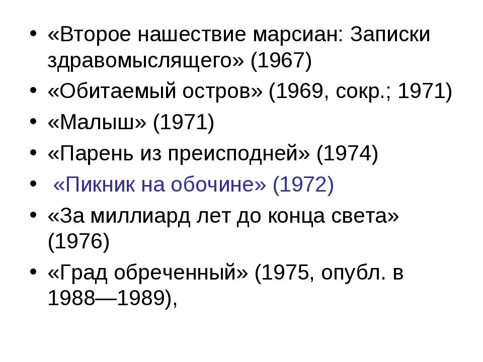 «Второе нашествие марсиан: Записки здравомыслящего» (1967) «Обитаемый остров»...