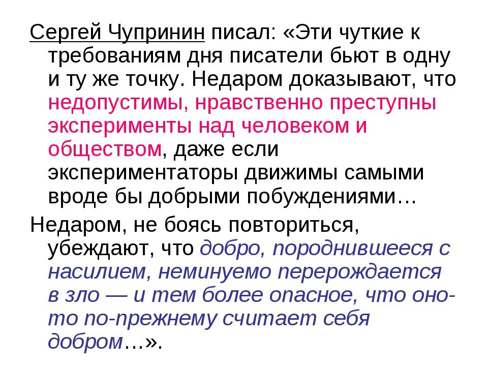 Сергей Чупринин писал: «Эти чуткие к требованиям дня писатели бьют в одну и т...