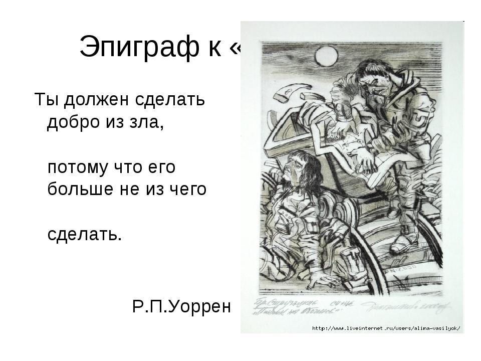 Эпиграф к «Пикнику…» Ты должен сделать добро из зла, потому что его больше не...