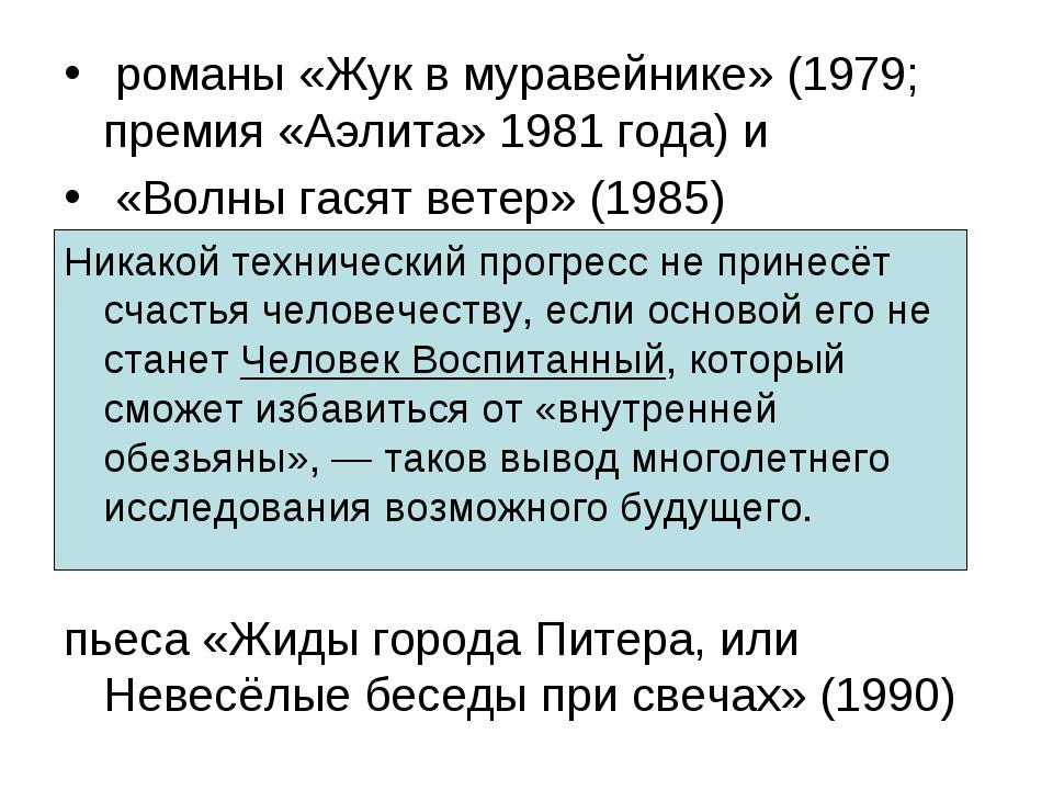романы «Жук в муравейнике» (1979; премия «Аэлита» 1981 года) и «Волны гасят...