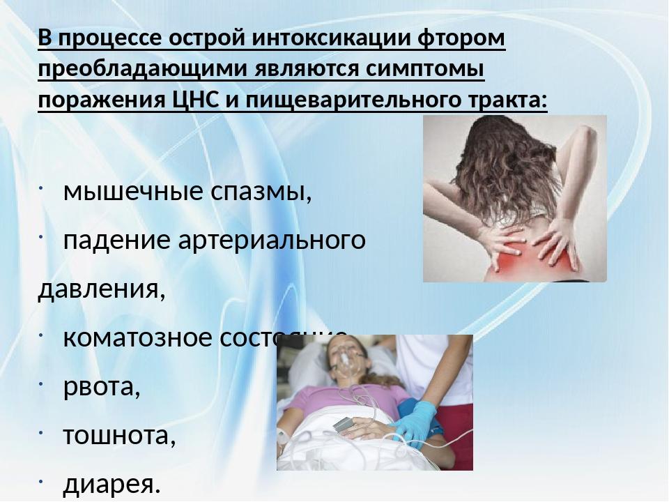 В процессе острой интоксикации фтором преобладающими являются симптомы пораже...