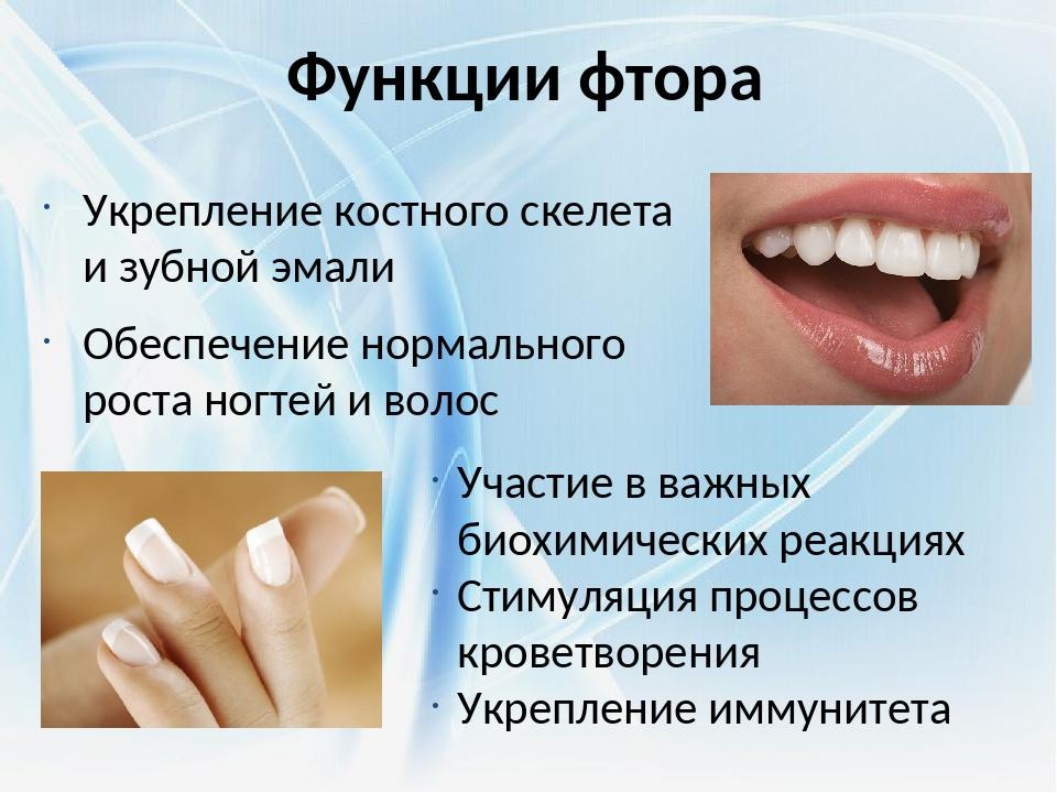 Функции фтора Укрепление костного скелета и зубной эмали Обеспечение нормальн...