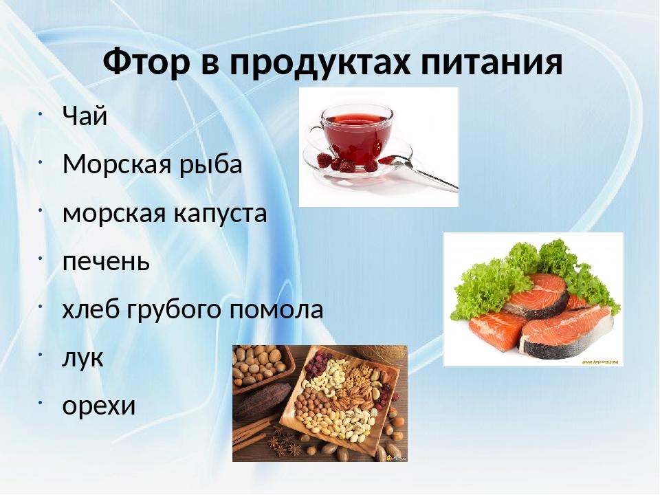 Фтор в продуктах питания Чай Морская рыба морская капуста печень хлеб грубого...