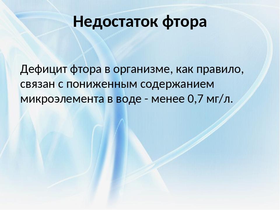 Недостаток фтора Дефицит фтора в организме, как правило, связан с пониженным...