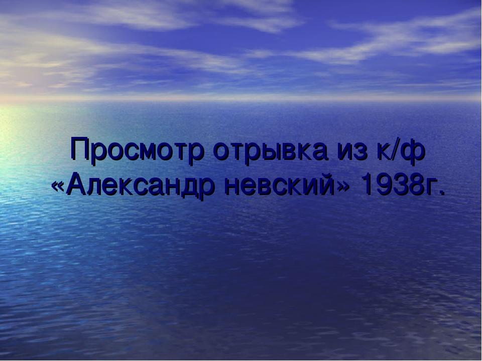Просмотр отрывка из к/ф «Александр невский» 1938г.