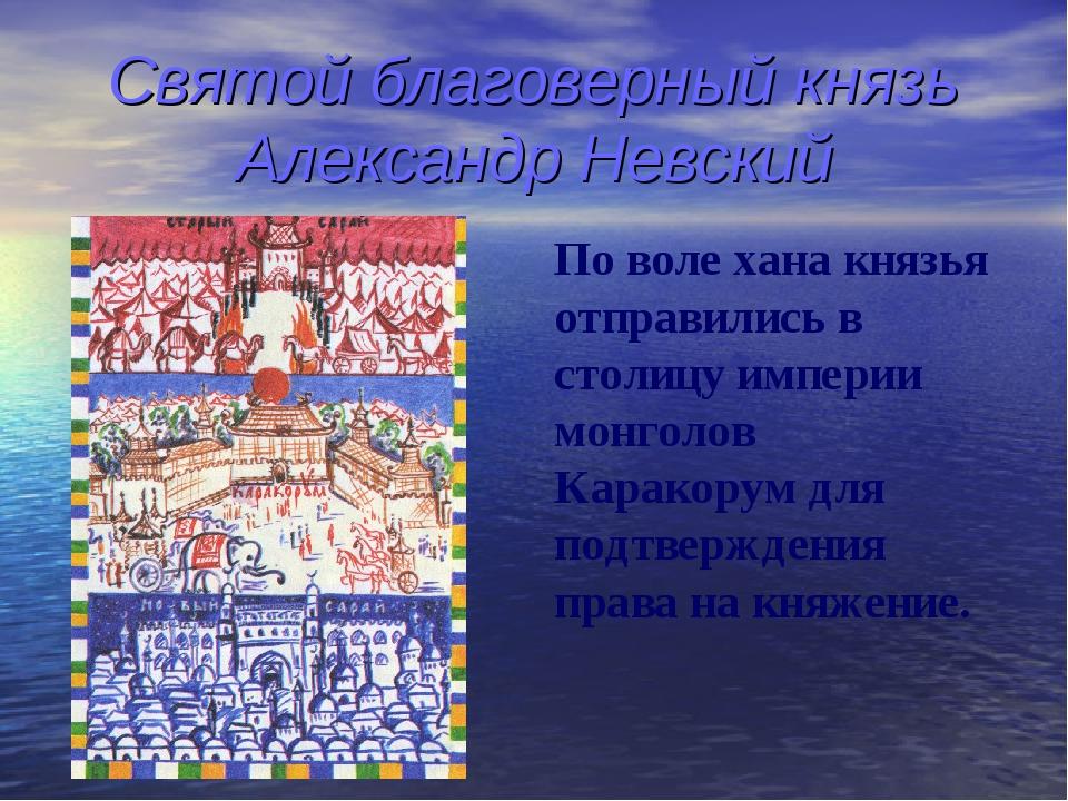 Святой благоверный князь Александр Невский По воле хана князья отправились в...