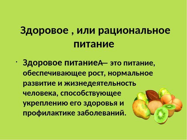 Доклад по обж на тему правильное питание