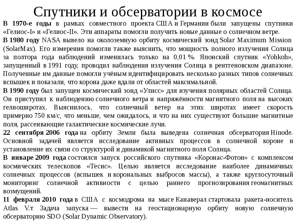 Спутники и обсерватории в космосе В 1970-е годы в рамках совместного проекта...