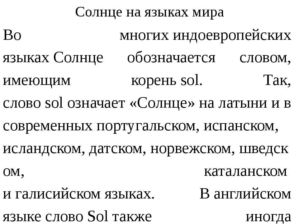 Солнце на языках мира Во многихиндоевропейских языкахСолнце обозначается сл...