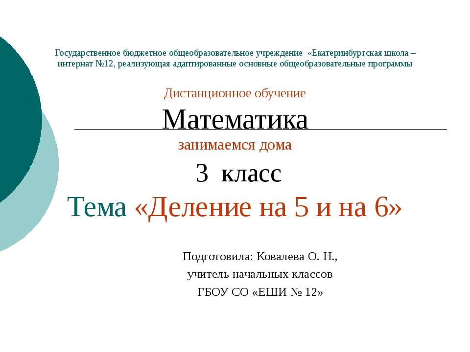 Государственное бюджетное общеобразовательное учреждение «Екатеринбургская ш...