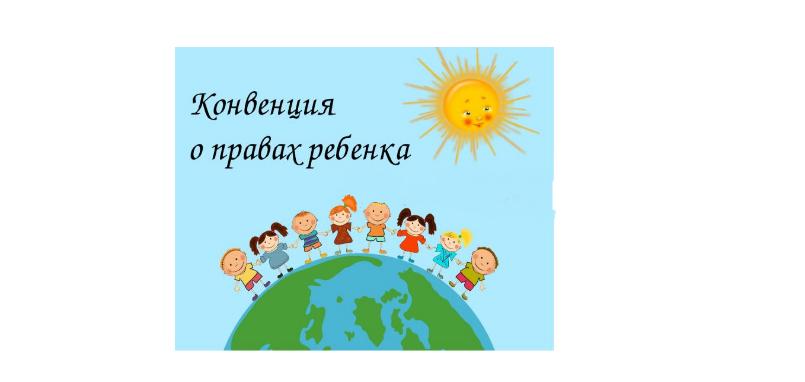 Эмблемы к конвенции о правах ребенка в картинках
