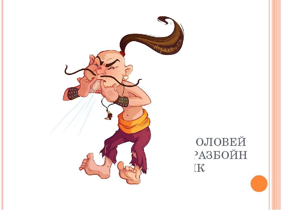 Картинка соловей разбойник на ветке